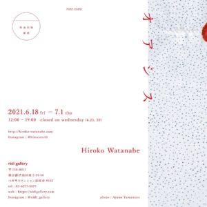 """渡邉紘子展「オアシス」Hiroko Watanabe """"OASIS"""""""